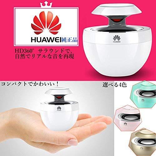 HUAWEI 2451800 Sphere Bluetooth Lautsprecher AM08 Universal Grün - 2