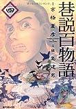 巷説百物語 4 (SPコミックス)