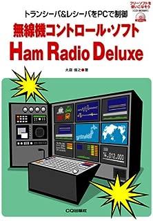 無線機コントロール・ソフトHam Radio Deluxe