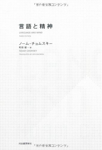 言語と精神 (KAWADEルネサンス)