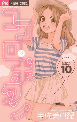ココロ・ボタン 10 (Betsucomiフラワーコミックス)