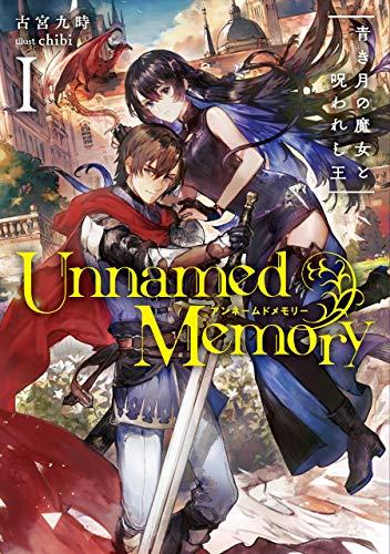 Unnamed Memory I 青き月の魔女と呪われし王 (電撃の新文芸)