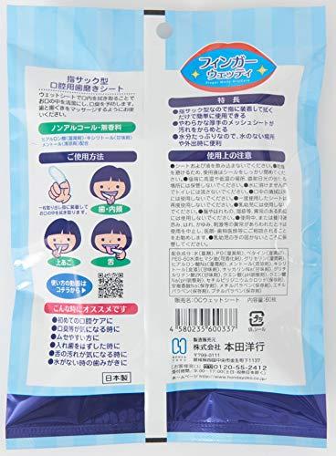 本田洋行 フィンガーウェッティ 60枚入