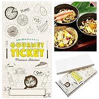 【 お取り寄せ グルメ チケット 】( 引換券 ・ ギフト券 ) 北海道の松前漬詰合せ