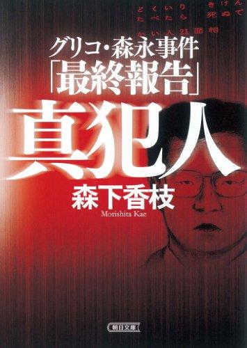 グリコ・森永事件「最終報告」 真犯人 (朝日文庫)
