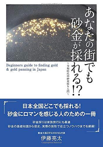 あなたの街でも砂金が採れる!?~令和時代の砂金採り入門~の詳細を見る