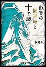 表紙: 叡智の図書館と十の謎 (中公文庫) | 多崎礼