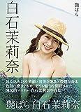 艶ぱら 白石茉莉奈 (艶ぱら, 9)