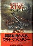 ガンスリンガー (暗黒の塔 1)