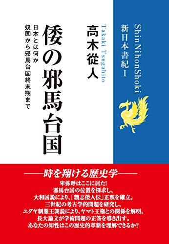地球星系社版「倭の邪馬台国」 (新日本書紀Ⅰ) : 日本とは何か──奴国から邪馬台国終末期まで