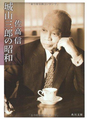 城山三郎の昭和 (角川文庫)の詳細を見る
