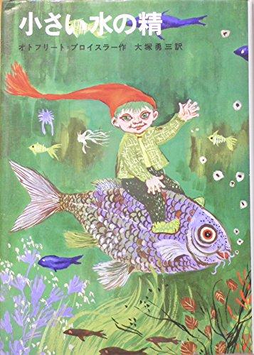 小さい魔女―小さい水の精 (ファンシーロマン (13))