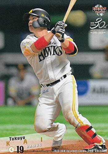 BBM 2020 396 甲斐拓也 福岡ソフトバンクホークス (レギュラーカード) ベースボールカード 2ndバージョン