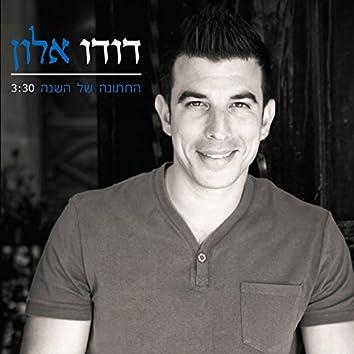 Hachatuna Shel Hashana