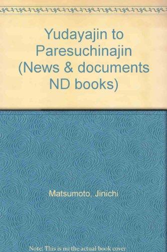 ユダヤ人とパレスチナ人 (ND Books)