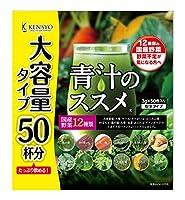 健翔 青汁のススメ50包 国産野菜12種類使用 150g ×3袋