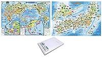 「学べる日本地図、世界地図 ミニ(キッズ)2枚セット」【四つ折り封筒発送】B3サイズ お風呂ポスター、幼児から(3歳~小学生)お受験、学習、知育に ひらがな学習