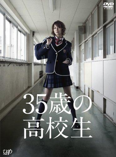 日本テレビ『35歳の高校生』