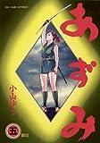 あずみ(5) (ビッグコミックス)