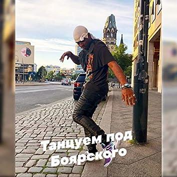 Кирюша Боярский