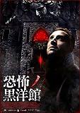 恐怖ノ黒洋館[Blu-ray/ブルーレイ]