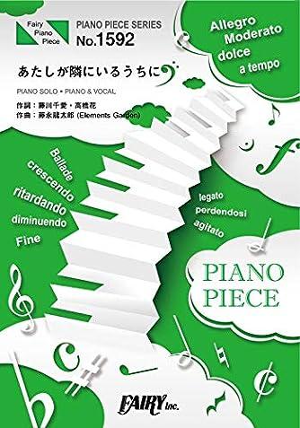 ピアノピースPP1592 あたしが隣にいるうちに / 藤川千愛 (ピアノソロ・ピアノ&ヴォーカル)~TVアニメ「盾の勇者の成り上がり」第2クールエンディングテーマ (PIANO PIECE SERIES)