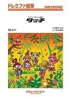 タッチ / 岩崎良美 ドレミファ器楽 [SKー411]