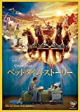 ベッドタイム・ストーリー [DVD] image