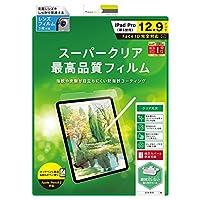 Simplism (シンプリズム) iPad Pro 12.9インチ 第3世代 液晶保護フィルム(光沢) TR-IPD18L-PF-CC