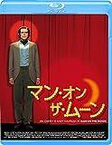 マン・オン・ザ・ムーン[Blu-ray/ブルーレイ]