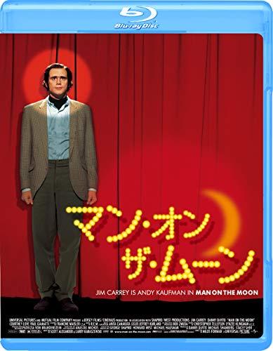 マン・オン・ザ・ムーン [Blu-ray] - ジム・キャリー, ダニー・デビート, コートニー・ラヴ, ポール・ジアマッティ, ミロス・フォアマン