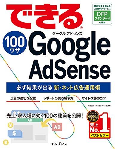 できる100ワザ Google AdSense 必ず結果が出る新・ネット広告運用術 できる100ワザシリーズ