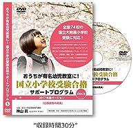 DVD単品販売~国立小学校受験DVD □Disc5「口頭試問の真実」
