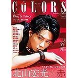ザテレビジョンCOLORS  Vol.52 RED [雑誌] ザテレビジョンCOLORS
