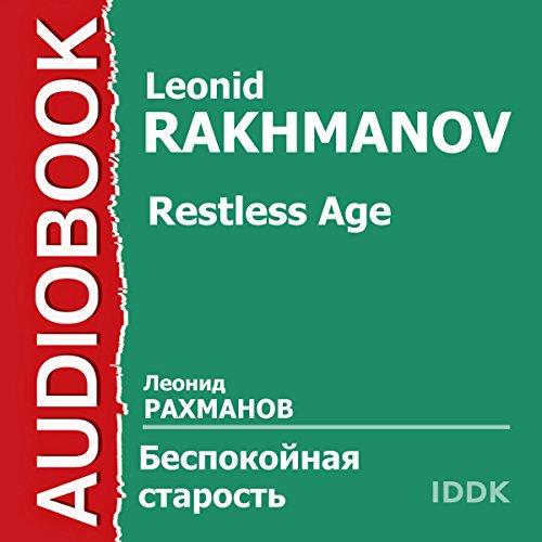 Беспокойная Cтарость (Restless Age) audiobook cover art
