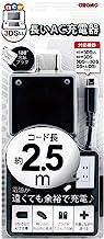ALLONE(アローン) Nintendo new 3DS 用 長いAC充電器 スイングプラグ ケーブル 日本メーカー ブラック