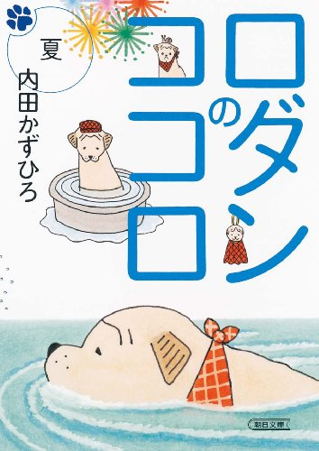ロダンのココロ 夏 (朝日文庫)の詳細を見る