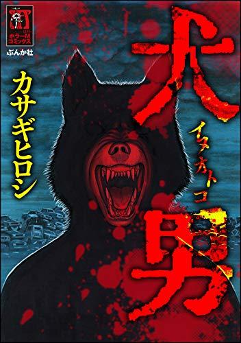 犬男 (ホラーM)