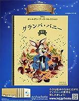ディズニー ゴールデン・ブック・コレクション全国版(27) 2020年 4/1 号 [雑誌]