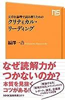 文章を論理で読み解くための クリティカル・リーディング (NHK出版新書)