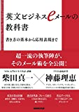 英文ビジネスeメールの教科書―書き方の基本から応用表現まで
