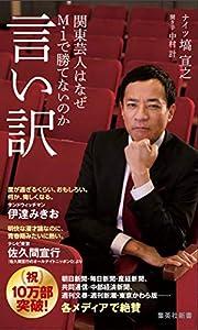 言い訳 関東芸人はなぜM-1で勝てないのか (集英社新書)