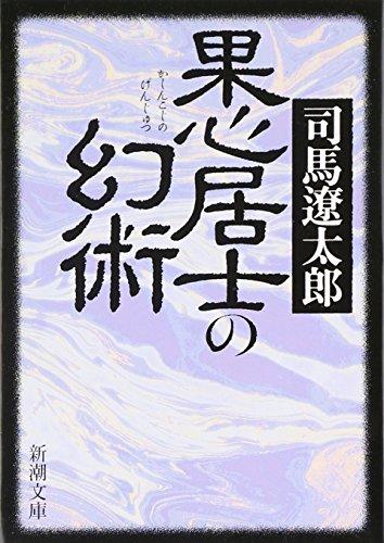 果心居士の幻術 (新潮文庫)
