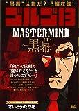 ゴルゴ13 MASTER MIND~黒幕~ (My First Big)