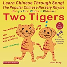 Learn Chinese Through Song!: The Popular Chinese Nursery Rhyme (Baby's First Words in Chinese): Two Tigers (Mandarin Chinese and English Edition) by Song, Sam (2009) Paperback