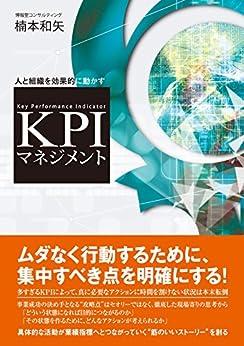 人と組織を効果的に動かす KPIマネジメント | 楠本 和矢