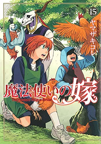 Compare Textbook Prices for The Ancient Magus' Bride Vol. 15  ISBN 9781648272721 by Yamazaki, Kore