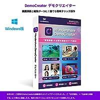 Wondershare DemoCreator(ワンダーシェア デモクリエイター)Windows版 画面録画ソフト・動画レコーダー・動画編集ソフト 永続ライセンス パッケージ版