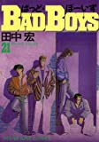 BADBOYS 21巻 (ヤングキングコミックス)