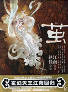 Cocoon(Chinese Edition)